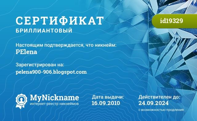 Сертификат на никнейм PElena, зарегистрирован на pelena900-906.blogspot.com