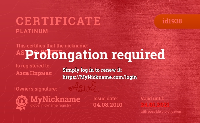 Certificate for nickname ASTRO-WHITE is registered to: Аэла Нирмал