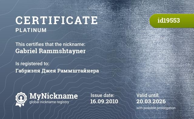Certificate for nickname Gabriel Rammshtayner is registered to: Габриэля Джея Раммштайнера