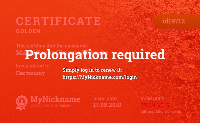 Certificate for nickname Magnificent Charmed Phoebe is registered to: Настюшку