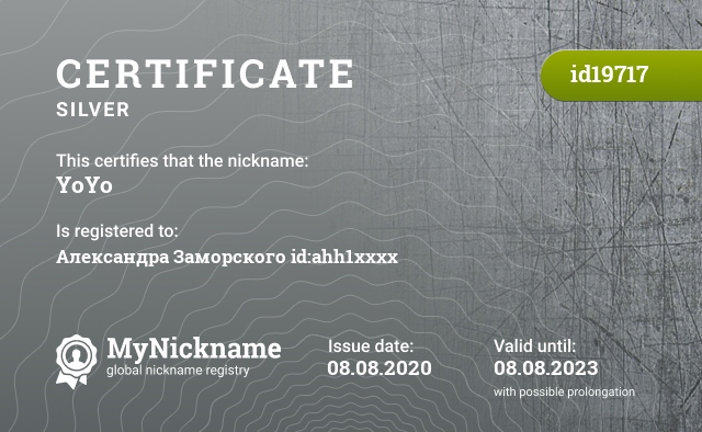 Certificate for nickname YoYo is registered to: Земцев Никита Александрович