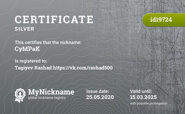Certificate for nickname CyMPaK is registered to: Александр