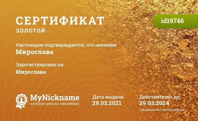 Сертификат на никнейм Мирослава, зарегистрирован на Коллавини Мирослава Робертовна