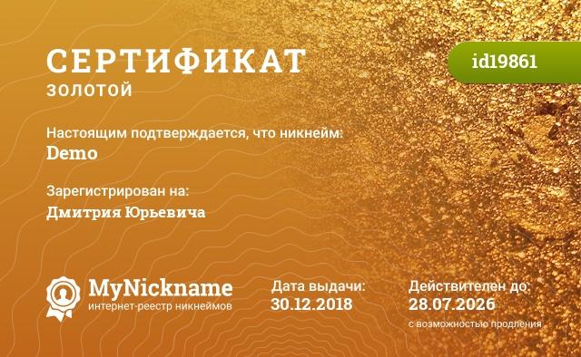 Сертификат на никнейм Demo, зарегистрирован на Дмитрия