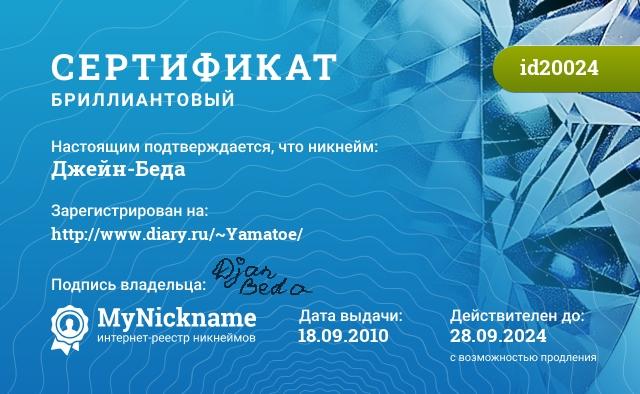Сертификат на никнейм Джейн-Беда, зарегистрирован на http://www.diary.ru/~Yamatoe/