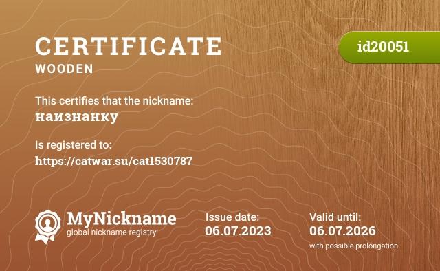 Certificate for nickname наизнанку is registered to: vkontakte.ru
