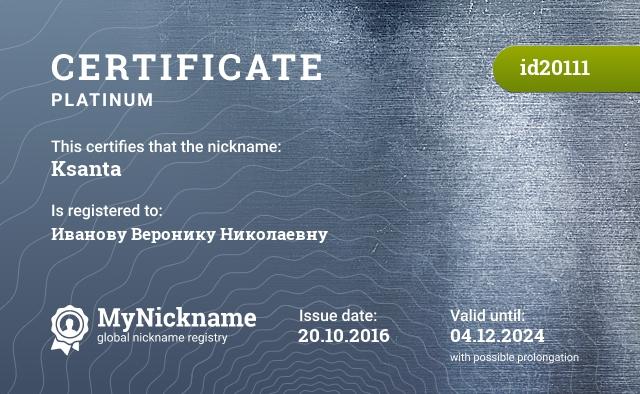 Certificate for nickname Ksanta is registered to: Иванову Веронику Николаевну