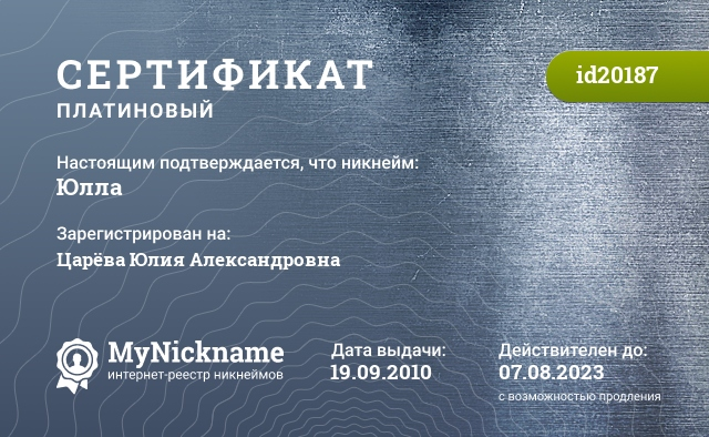 Сертификат на никнейм Юлла, зарегистрирован на Царёва Юлия Александровна