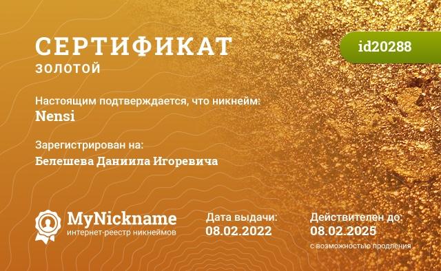Сертификат на никнейм Nensi, зарегистрирован на Ртищева Анастасия Владимировна