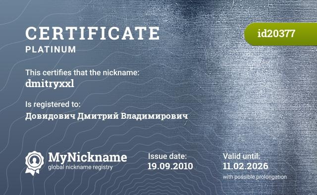 Certificate for nickname dmitryxxl is registered to: Довидович Дмитрий Владимирович