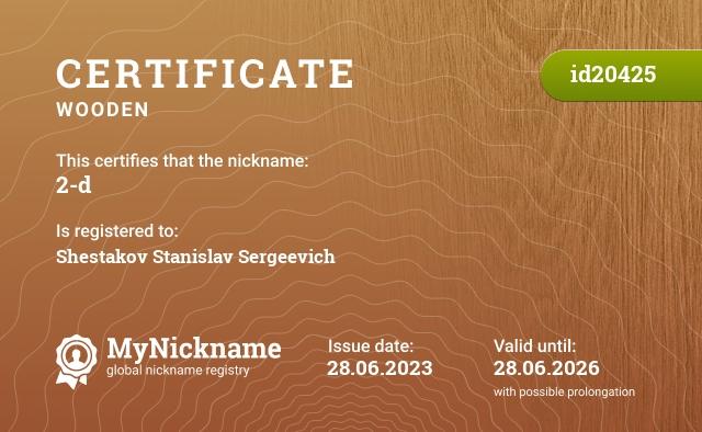 Certificate for nickname 2-D is registered to: https://vk.com/ecxusegood