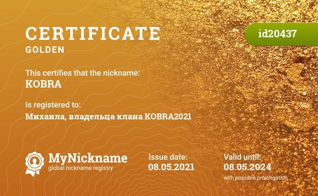 Certificate for nickname KOBRA is registered to: Михаила, владельца клана KOBRA2021