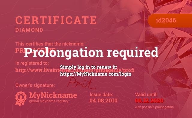 Certificate for nickname PRITIAGENIE is registered to: http://www.liveinternet.ru/users/pritiagehie/profi