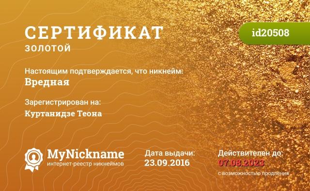 Сертификат на никнейм Вредная, зарегистрирован на Куртанидзе Теона