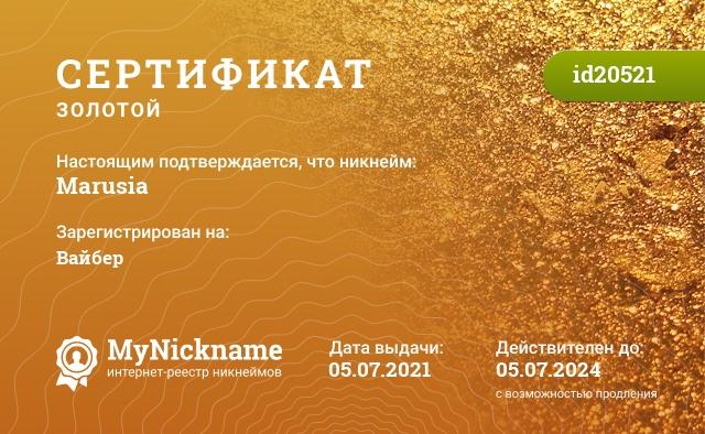 Сертификат на никнейм Marusia, зарегистрирован на Грекулова Марина Сергеевна