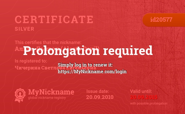 Certificate for nickname Алька Дьявол (Alecto Devil) is registered to: Чичерина Светлана Евгеньевна
