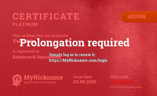 Certificate for nickname Verashka is registered to: Бабуновой Вероникой