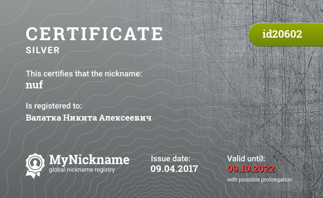 Certificate for nickname nuf is registered to: Валатка Никита Алексеевич