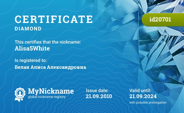 Certificate for nickname Alisa5White is registered to: Белая Алиса Александровна