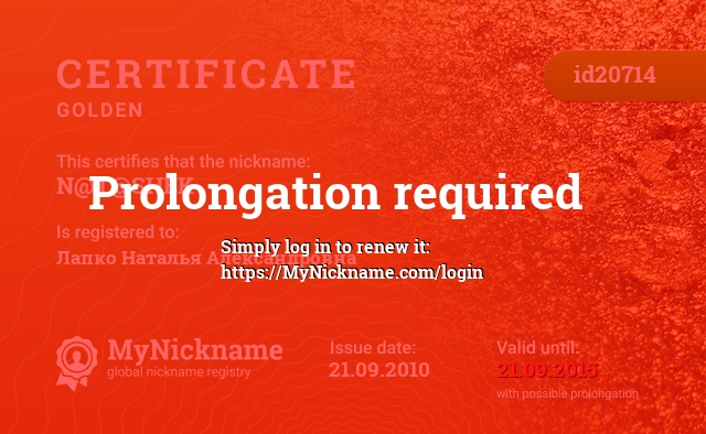 Certificate for nickname N@T@SHEK is registered to: Лапко Наталья Александровна
