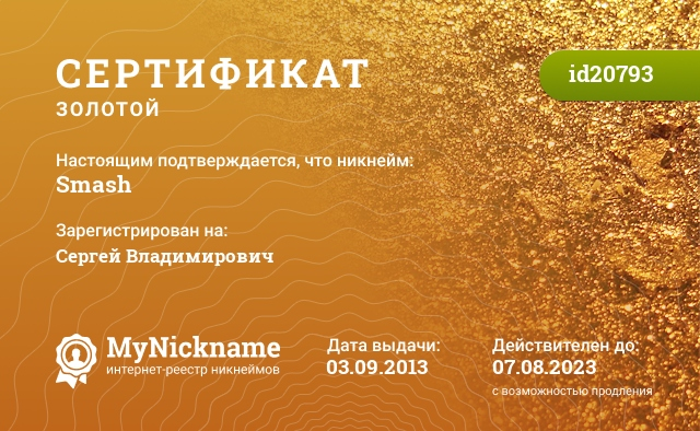 Сертификат на никнейм Smash, зарегистрирован на Сергей Владимирович