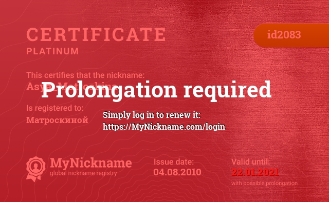 Certificate for nickname Asya_Matroskina is registered to: Матроскиной