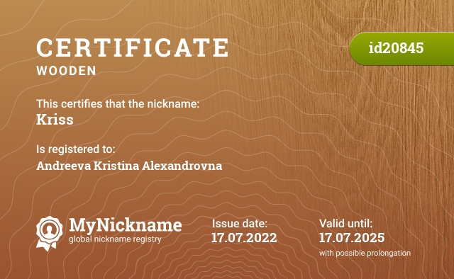 Certificate for nickname Kriss is registered to: Егор Кузя