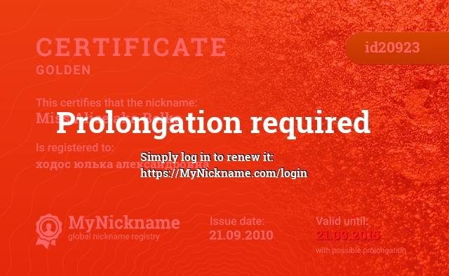 Certificate for nickname Miss Alice aka Belka is registered to: ходос юлька александровна