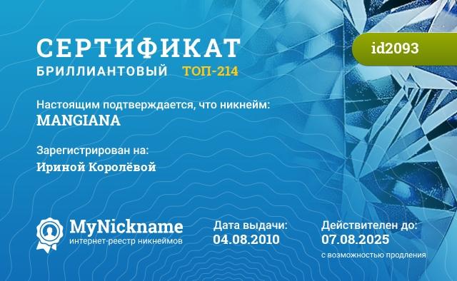 Сертификат на никнейм MANGIANA, зарегистрирован на Ириной Королёвой