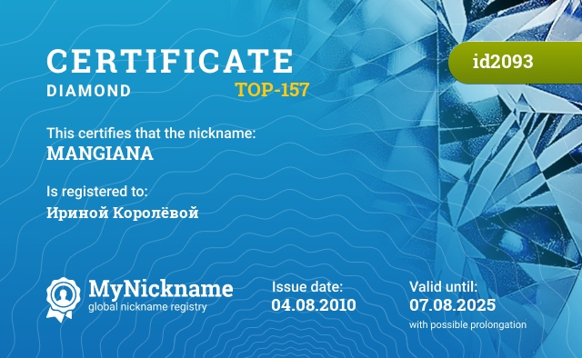 Certificate for nickname MANGIANA is registered to: Ириной Королёвой