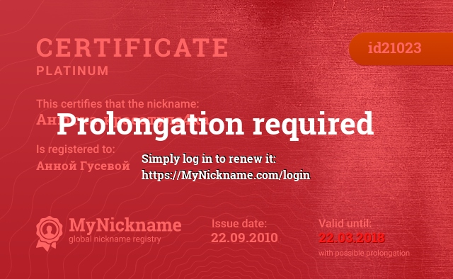 Certificate for nickname Анютка-красотуле4ка is registered to: Анной Гусевой