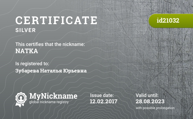 Certificate for nickname NATKA is registered to: Зубарева Наталья Юрьевна