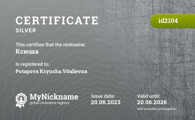 Certificate for nickname Ксюша is registered to: ксения рогова