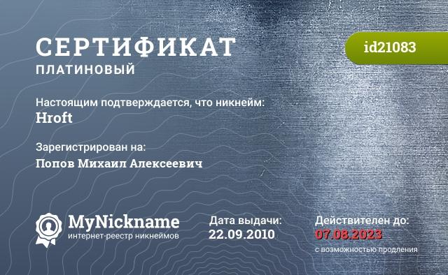 Сертификат на никнейм Hroft, зарегистрирован на Попов Михаил Алексеевич