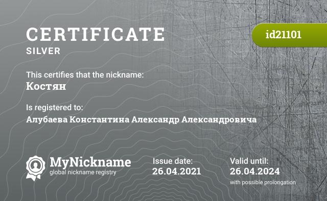 Certificate for nickname Костян is registered to: vkontakte.ru
