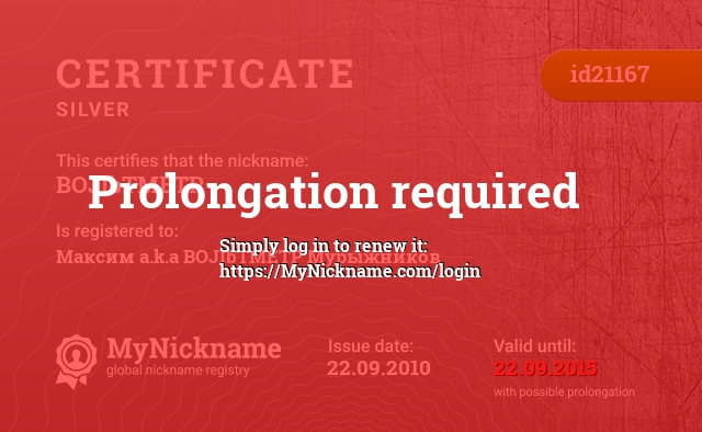 Certificate for nickname BOJIbTMETP is registered to: Максим a.k.a BOJIbTMETP Мурыжников