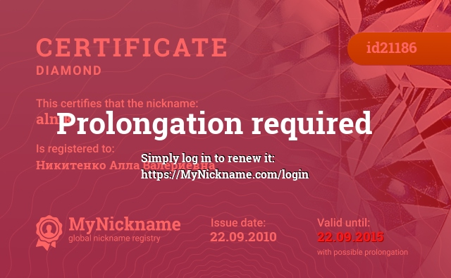 Certificate for nickname alnik is registered to: Никитенко Алла Валериевна