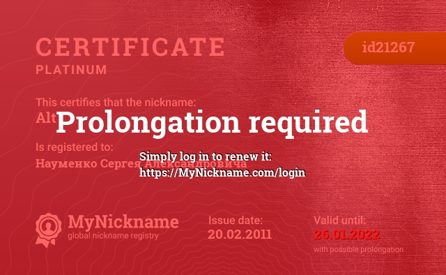 Certificate for nickname Alt is registered to: Науменко Сергея Александровича