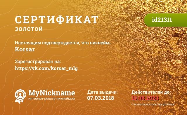 Сертификат на никнейм Korsar, зарегистрирован на https://vk.com/korsar_mlg