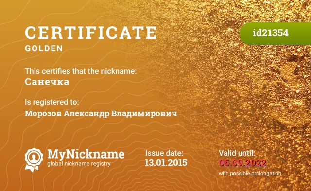 Certificate for nickname Санечка is registered to: Морозов Александр Владимирович