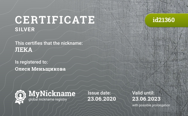 Certificate for nickname ЛЕКА is registered to: Олеся Меньщикова