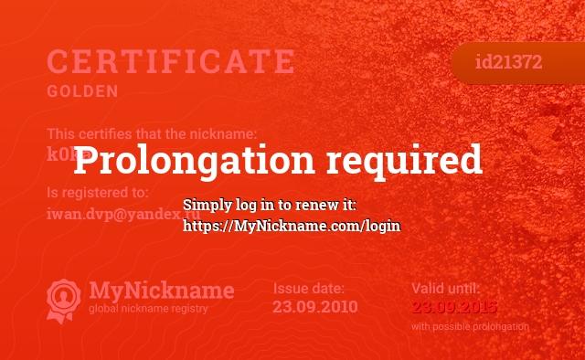 Certificate for nickname k0ka is registered to: iwan.dvp@yandex.ru