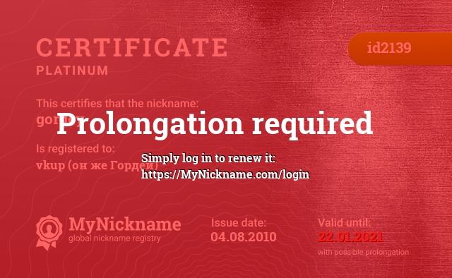 Certificate for nickname gordey is registered to: vkup (он же Гордей)