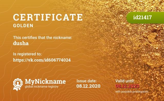 Certificate for nickname dusha is registered to: https://vk.com/id606774024