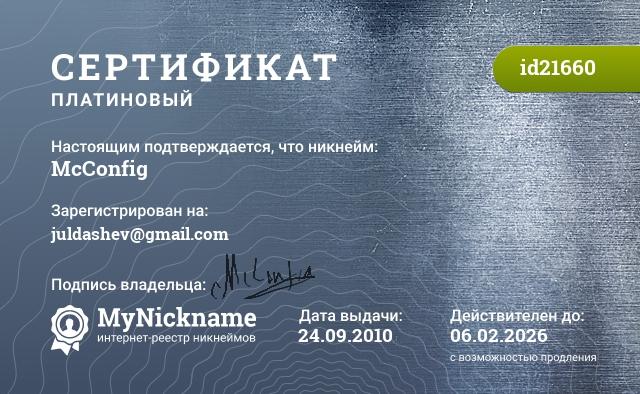 Сертификат на никнейм McConfig, зарегистрирован на juldashev@gmail.com