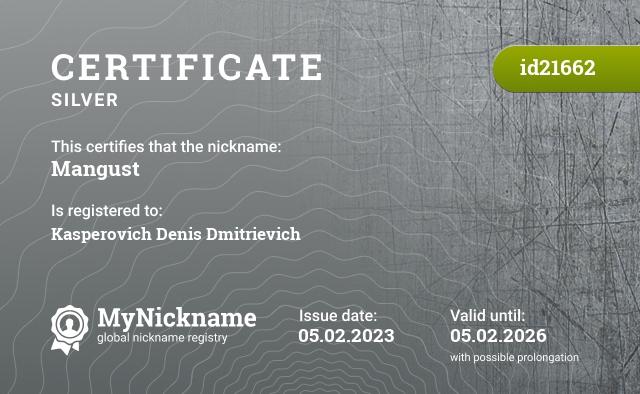 Certificate for nickname Mangust is registered to: Копылова Константина Владимировича