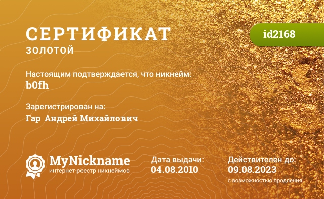 Certificate for nickname b0fh is registered to: Гар  Андрей Михайлович
