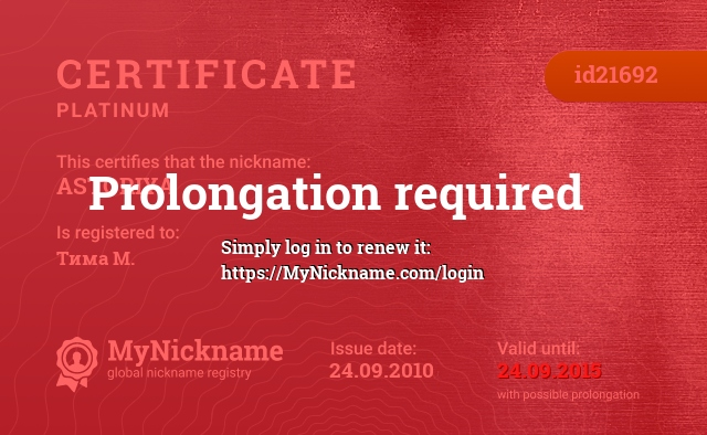 Certificate for nickname ASTORIYA is registered to: Тима М.