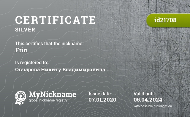 Certificate for nickname Frin is registered to: Овчарова Никиту Владимировича