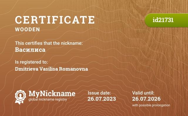 Certificate for nickname Василиса is registered to: Хомутинникова Светлана Николаевна